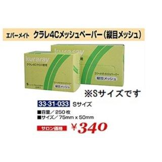 KM-327-10☆新品<BR>エバーメイト<BR>クラレ4Cメッシュペーパー<BR>Sサイズ<BR>(網目メッシュ)(HB)