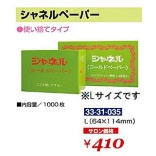KM-329-10☆新品<BR>シャネルペーパー L<BR>(HB)