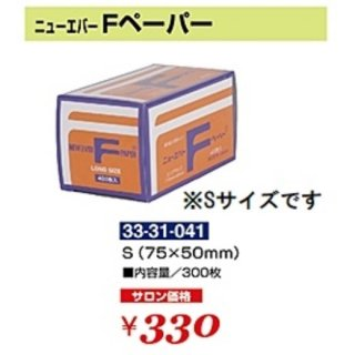 KM-335-10☆新品<BR>ニューエバー<BR>Fペーパー Sサイズ<BR>(HB)