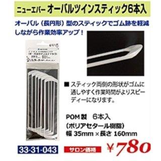 KM-337-10☆新品<BR>ニューエバー<BR>オーバルツインスティック<BR>6本入(HB)
