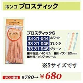 KM-338-10☆新品<BR>ホンゴ<BR>プロスティック S<BR>(HB)