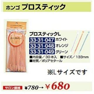 KM-339-10☆新品<BR>ホンゴ<BR>プロスティック L<BR>(HB)
