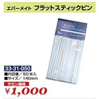 KM-340-10☆新品<BR>エバーメイト<BR>フラットスティックピン<BR>(HB)
