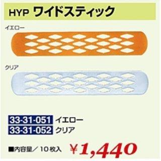KM-341-10☆新品<BR>HYP<BR>ワイドスティック(HB)