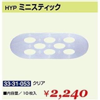 KM-342-10☆新品<BR>HYP<BR>ミニスティック<BR>(HB)