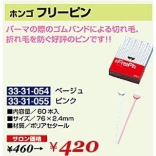 KM-343-10☆新品<BR>ホンゴ<BR>フリーピン(HB)