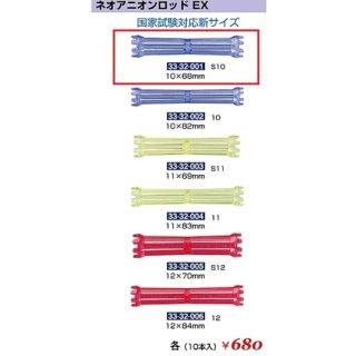 KM-344-10☆新品<BR>ネオアニオンロッド EX<BR>S10(HB)