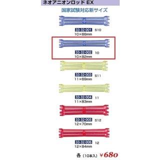 KM-345-10☆新品<BR>ネオアニオンロッド EX<BR>10(HB)