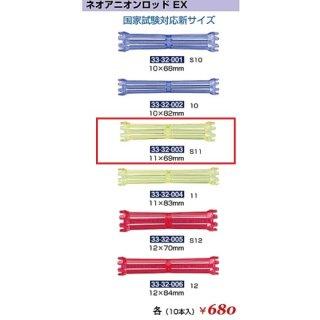 KM-346-10☆新品<BR>ネオアニオンロッド EX<BR>S11(HB)