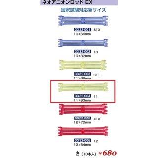 KM-347-10☆新品<BR>ネオアニオンロッド EX<BR>11(HB)