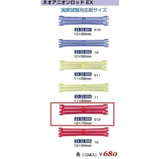KM-348-10☆新品<BR>ネオアニオンロッド EX<BR>S12(HB)