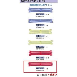 KM-349-10☆新品<BR>ネオアニオンロッド EX<BR>12(HB)