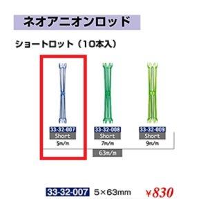 KM-350-10☆新品<BR>ネオアニオンロッド<BR>ショート 5mm<BR>(HB)