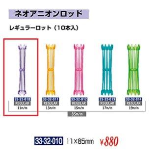 KM-353-10☆新品<BR>ネオアニオンロッド<BR>レギュラー 11mm<BR>(HB)