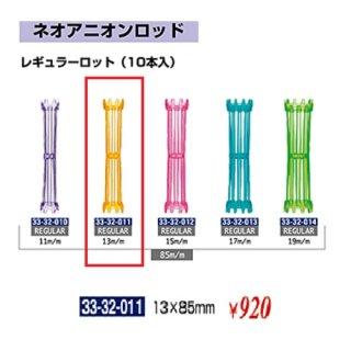 KM-354-10☆新品<BR>ネオアニオンロッド<BR>レギュラー 13mm<BR>(HB)