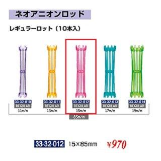 KM-355-10☆新品<BR>ネオアニオンロッド<BR>レギュラー 15mm<BR>(HB)