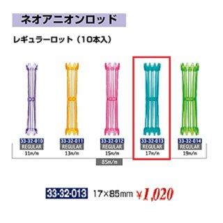 KM-356-10☆新品<BR>ネオアニオンロッド<BR>レギュラー 17mm<BR>(HB)