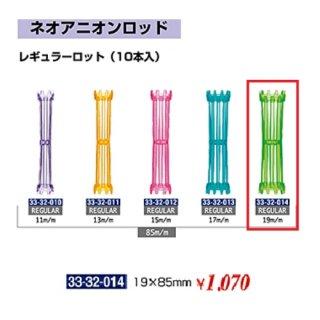 KM-357-10☆新品<BR>ネオアニオンロッド<BR>レギュラー 19mm<BR>(HB)
