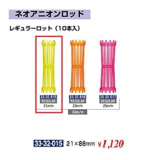 KM-358-10☆新品<BR>ネオアニオンロッド<BR>レギュラー 21mm<BR>(HB)