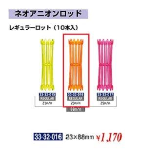 KM-359-10☆新品<BR>ネオアニオンロッド<BR>レギュラー 23mm<BR>(HB)