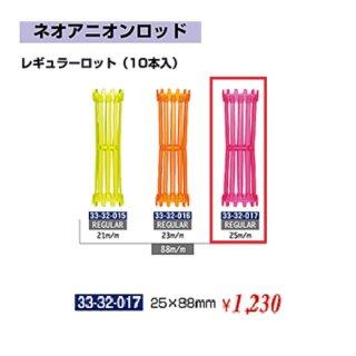 KM-360-10☆新品<BR>ネオアニオンロッド<BR>レギュラー 25mm<BR>(HB)