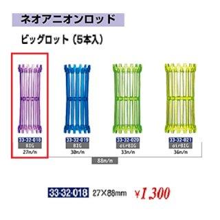 KM-361-10☆新品<BR>ネオアニオンロッド<BR>ビッグ 27mm<BR>(HB)