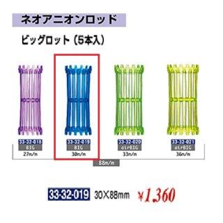 KM-362-10☆新品<BR>ネオアニオンロッド<BR>ビッグ 30mm<BR>(HB)