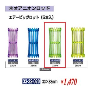 KM-363-10☆新品<BR>ネオアニオンロッド<BR>エアービッグ 33mm<BR>(HB)