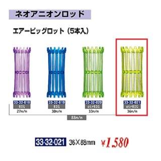 KM-364-10☆新品<BR>ネオアニオンロッド<BR>エアービッグ 36mm<BR>(HB)