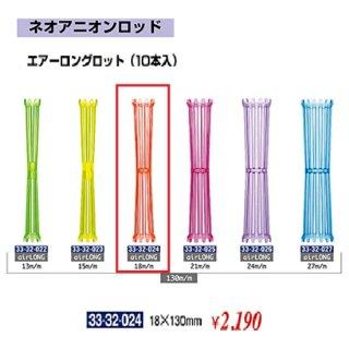 KM-367-10☆新品<BR>ネオアニオンロッド<BR>エアーロング 18mm<BR>(HB)