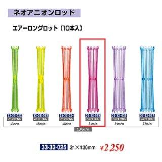 KM-368-10☆新品<BR>ネオアニオンロッド<BR>エアーロング 21mm<BR>(HB)