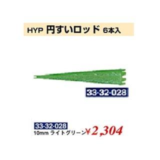 KM-371-10☆新品<BR>HYP<BR>円すいロッド 6本入<BR>10mm(HB)