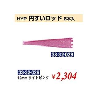 KM-372-10☆新品<BR>HYP<BR>円すいロッド 6本入<BR>12mm(HB)