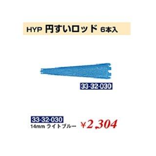 KM-373-10☆新品<BR>HYP<BR>円すいロッド 6本入<BR>14mm(HB)
