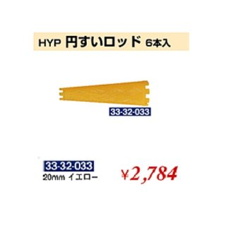 KM-376-10☆新品<BR>HYP<BR>円すいロッド<BR>20mm(HB)