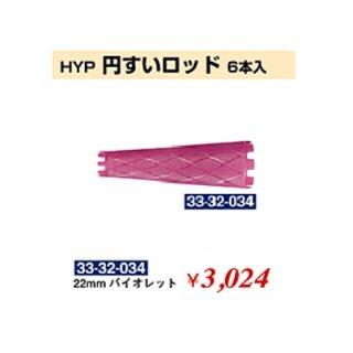 KM-377-10☆新品<BR>HYP<BR>円すいロッド 6本入<BR>(HB)