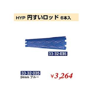 KM-378-10☆新品<BR>HYP<BR>円すいロッド 6本入<BR>24mm(HB)