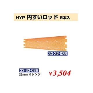 KM-379-10☆新品<BR>HYP<BR>円すいロッド 6本入<BR>26mm(HB)