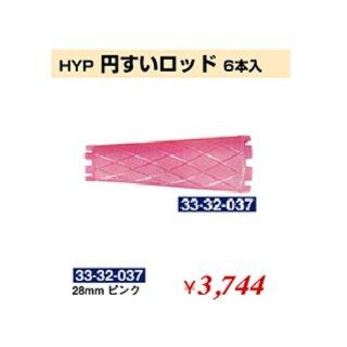 KM-380-10☆新品<BR>HYP<BR>円すいロッド 6本入<BR>28mm(HB)