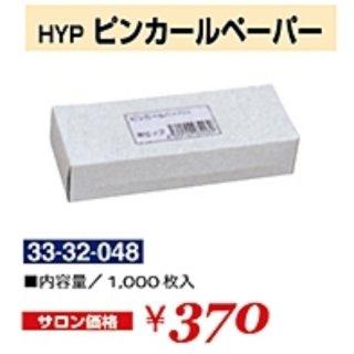 KM-391-10☆新品<BR>HYP<BR>ピンカールペーパー(HB)