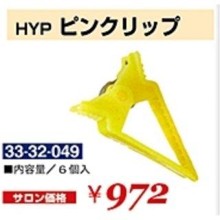 KM-392-10☆新品<BR>HYP<BR>ピンクリップ(HB)