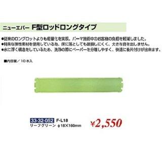KM-395-10☆新品<BR>ニューエバー<BR>F型ロッドロングタイプ<BR>F−L18(Φ18)(HB)