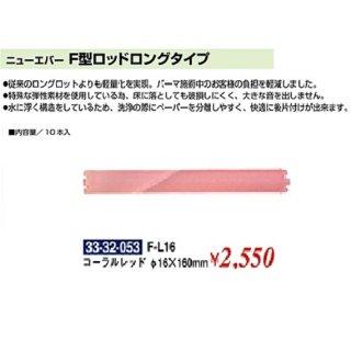 KM-396-10☆新品<BR>ニューエバー<BR>F型ロッドロングタイプ<BR>F−L16(Φ16)(HB)