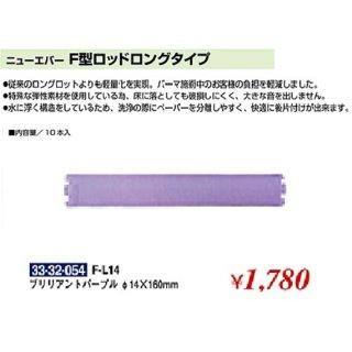 KM-397-10☆新品<BR>ニューエバー<BR>F型ロッドロングタイプ<BR>F−L14(Φ14)(HB)