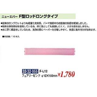 KM-398-10☆新品<BR>ニューエバー<BR>F型ロッドロングタイプ<BR>F−L12(Φ12)(HB)
