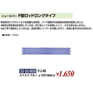 KM-399-10☆新品<BR>ニューエバー<BR>F型ロッドロングタイプ<BR>F−L10(Φ10)(HB)