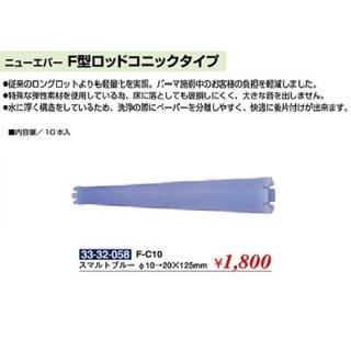 KM-401-10☆新品<BR>ニューエバー<BR>F型ロッドコニックタイプ<BR>F−C10(HB)