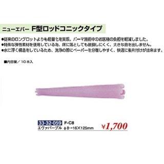 KM-402-10☆新品<BR>ニューエバー<BR>F型ロッドコニックタイプ<BR>F−C8(HB)