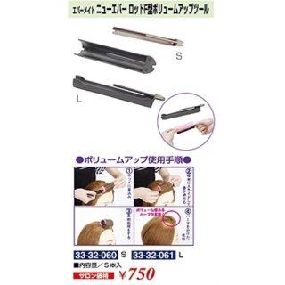 KM-403-10☆新品<BR>ニューエバー<BR>ロッドF型ボリュームアップツール<BR>(HB)