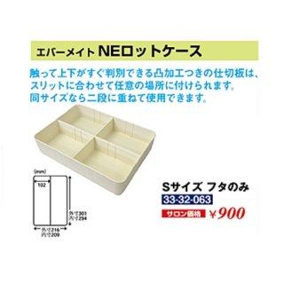 KM-405-10☆新品<BR>エバーメイト<BR>NEロットケース<BR>Sサイズ フタのみ<BR>(HB)